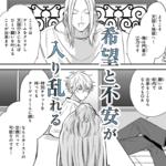 スクールカーストBLコミックス「カーストヘヴン」最新6巻6