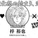 スクールカーストBLコミックス「カーストヘヴン」最新6巻7