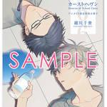 スクールカーストBLコミックス「カーストヘヴン」最新6巻9