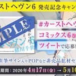 スクールカーストBLコミックス「カーストヘヴン」最新6巻13