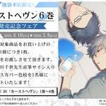スクールカーストBLコミックス「カーストヘヴン」最新6巻14