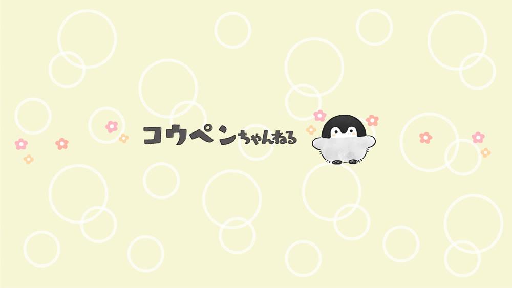 コウペンちゃんYouTubeチャンネル