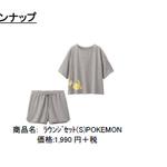 『ポケモン』×「ジーユー」2