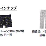 『ポケモン』×「ジーユー」3