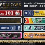 『BUSTAFELLOWS』(バスタフェロウズ)アクスタ、缶バッジなど新作グッズが多数発売!