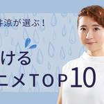 小新井涼が厳選する2020年版泣けるアニメTOP10! 写真