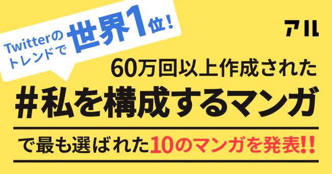 """『銀魂』は第3位! """"#私を構成する5つのマンガ""""が発表 画像"""