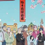 「啄木鳥探偵處」Blu-ray&DVD全四巻発売決定