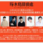 「啄木鳥探偵處」Blu-ray&DVD全四巻発売決定3