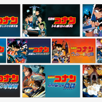 劇場版『名探偵コナン』10作品がU-NEXTで期間限定の無料配信中!