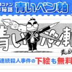 青山剛昌直筆「名探偵コナン制作秘話『青いペン軸』」が5週連続公開!
