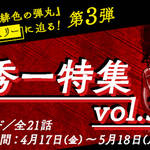 『名探偵コナン公式アプリ』赤井秀一エピソード特集vol.3を実施!