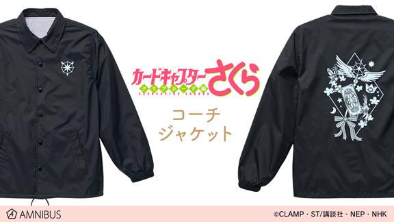 『カードキャプターさくら クリアカード編』コーチジャケット