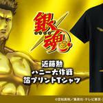 『銀魂』近藤勲の「ハニー大作戦」がTシャツに!?坂田銀時のチェンジングマグカップも