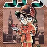 名探偵コナン(1)画像