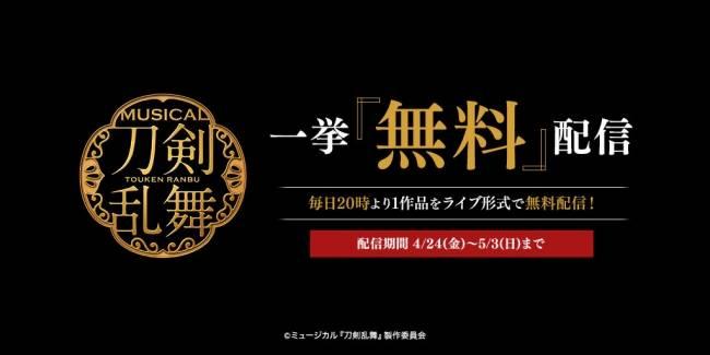 ミュージカル『刀剣乱舞』無料配信