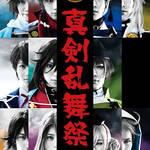 ミュージカル『刀剣乱舞』 ~真剣乱舞祭2016~