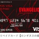 エヴァンゲリオン エポスカード4