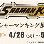 『シャーマンキング展』4月28日より販売グッズの事後通販が決定!