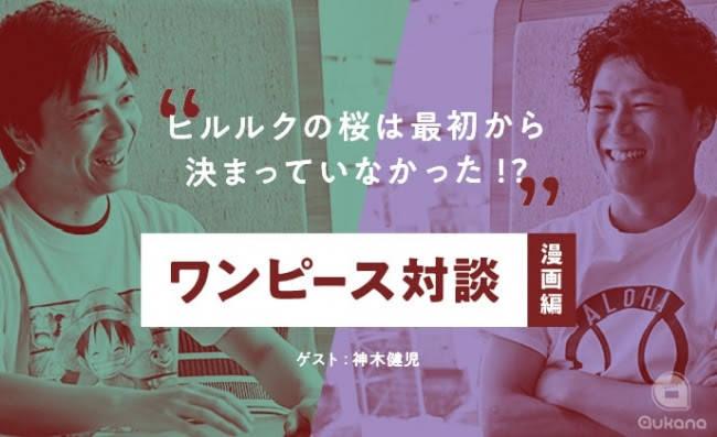 神木健児×田中啓太のワンピース対談~漫画編~ 画像1