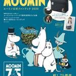 ムーミン公式ファンブック2020年版
