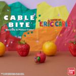 『はらぺこあおむし』CABLE BITE4