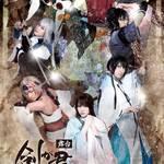 舞台『剣が君-残桜の舞-』