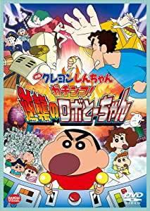 『映画クレヨンしんちゃん ガチンコ!逆襲のロボとーちゃん』