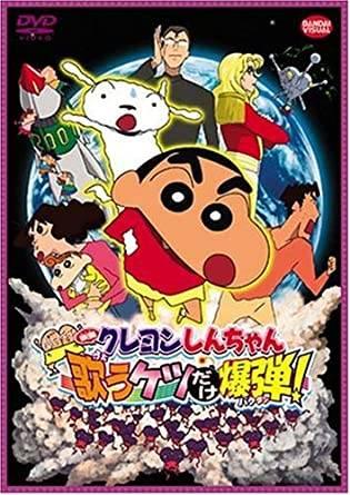 『映画クレヨンしんちゃん 嵐を呼ぶ 歌うケツだけ爆弾!』