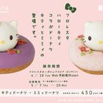 『ハローキティ』自然派ドーナツ「フロレスタ」とコラボ