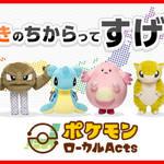 『ポケモンローカルActs』2