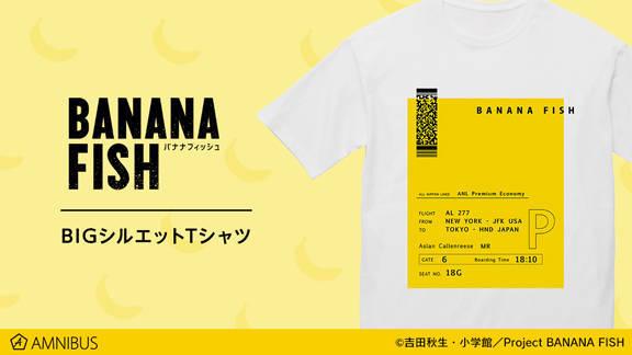 『BANANA FISH』Tシャツ
