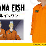 『BANANA FISH』オールインワン