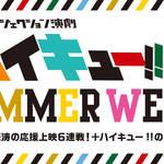 演劇『ハイキュー!!』最新公演のゲネプロ映像配信が決定!歴代9作品も〝「ハイキュー!!」価格で!5