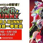 『TIGER & BUNNY』無料一挙放送決定!4