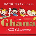『スヌーピー』×「ガーナチョコレート」コラボムービーがWEB限定で公開中♪8