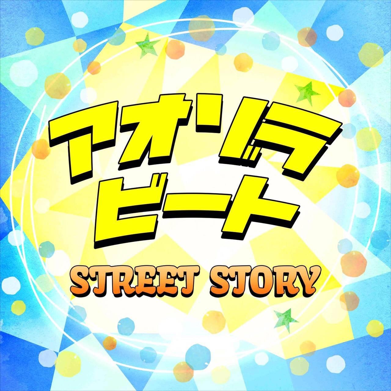 沢城千春のバンド「Street Story」ニューシングルリリース2