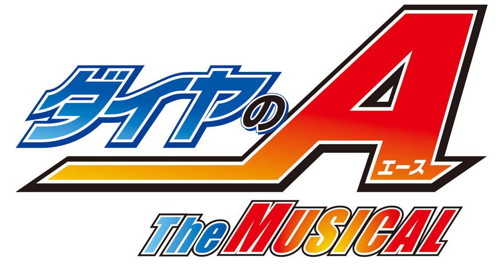 『ダイヤのA』The MUSICAL 第三弾キャラクタービジュアル