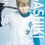 『ダイヤのA』The MUSICAL 第三弾キャラクタービジュアル2