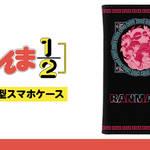 『らんま1/2』手帳型スマホケース