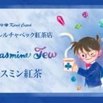 名探偵コナン×カレルチャペック紅茶店コラボ紅茶「宝石ジャスミン紅茶」2