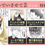 オメガバースBL『嫌いでいさせて』斉藤壮馬、増田俊樹、中島ヨシキでドラマCD化!4