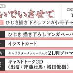 オメガバースBL『嫌いでいさせて』斉藤壮馬、増田俊樹、中島ヨシキでドラマCD化!5