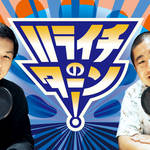 TBSラジオ「ハライチのターン!」で、ハライチの2人が「サンリオキャラクター大賞」を盛り上げる!