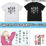 『推しが武道館いってくれたら死ぬ』名言Tシャツ 写真2