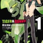 『TIGER&BUNNY』1巻 画像