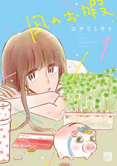 『凪のお暇』1巻 画像