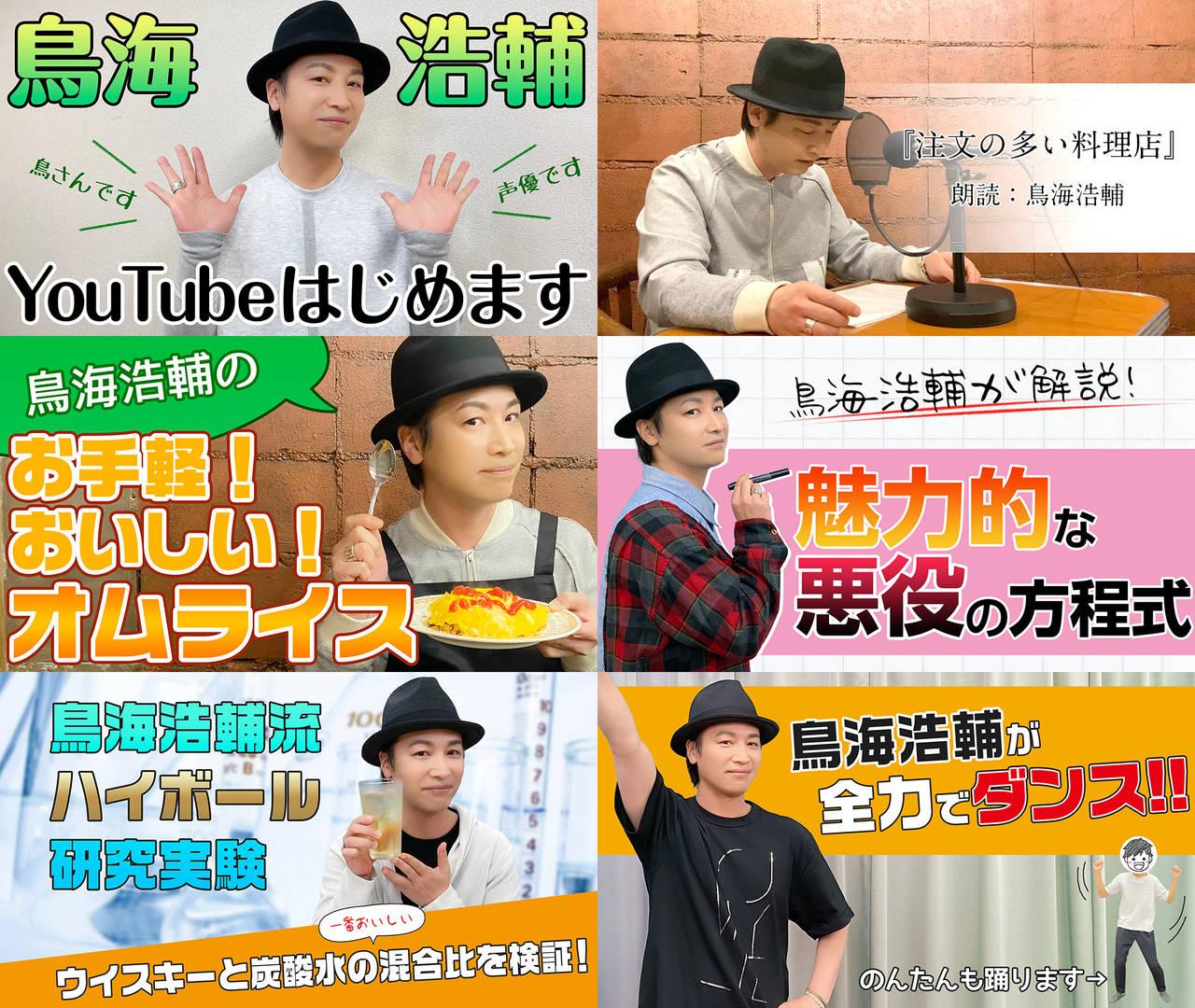 鳥海浩輔のYouTubeチャンネル「鳥さん学級」、46歳最後の夜をライブ配信!