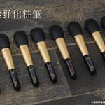 『鬼滅の刃』熊野化粧筆のチークブラシ