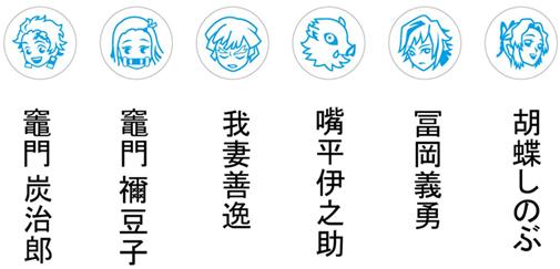 『鬼滅の刃』×「e-maのど飴」2